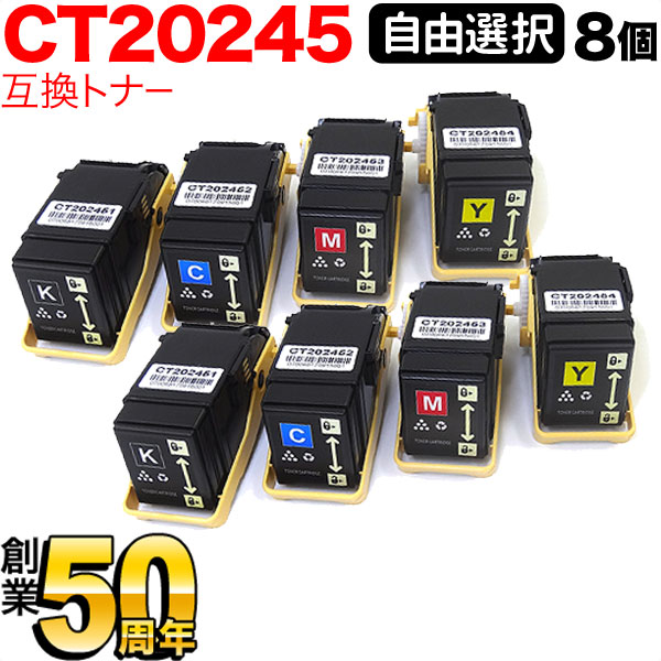Docu Print C2450 富士ゼロックス用 CT20245 互換トナー 自由選択8本セット フリーチョイス 選べる8個セット