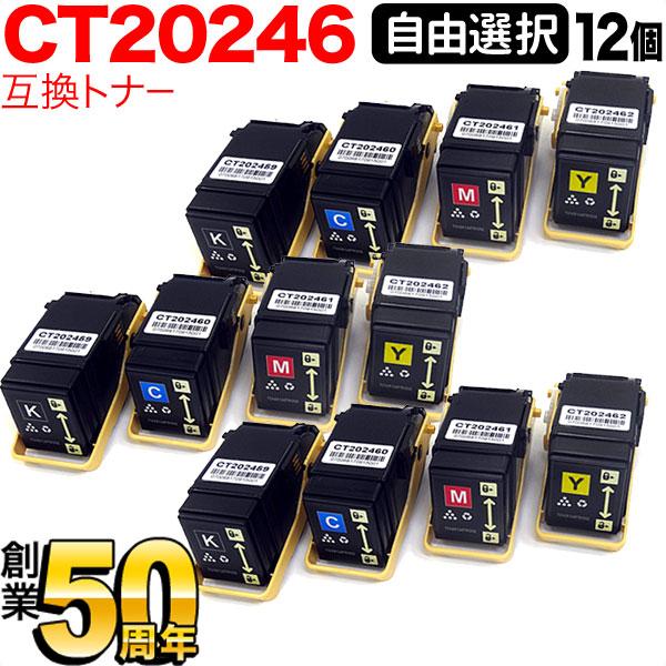 DocuPrint C3450 d 富士ゼロックス用 CT20246 互換トナー 自由選択12本セット フリーチョイス 選べる12個セット
