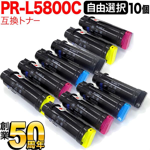 PR-L5800C NEC用 PR-L5800C 互換トナー 自由選択10本セット フリーチョイス 選べる10個セット