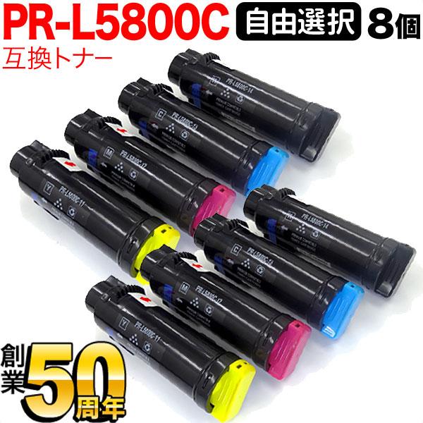 PR-L5800C NEC用 PR-L5800C 互換トナー 自由選択8本セット フリーチョイス 選べる8個セット