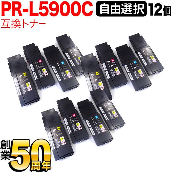 NEC用 PR-L5900C 互換トナー 自由選択12本セット フリーチョイス 選べる12個セット PR-L5900C/PR-L5900C2/PR-L5900CP/PR-L5900CP2