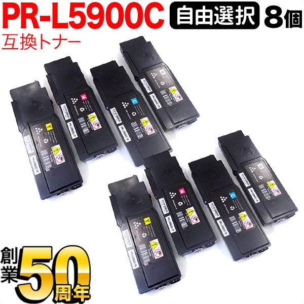 NEC用 PR-L5900C 互換トナー 自由選択8本セット フリーチョイス 選べる8個セット PR-L5900C/PR-L5900C2/PR-L5900CP/PR-L5900CP2
