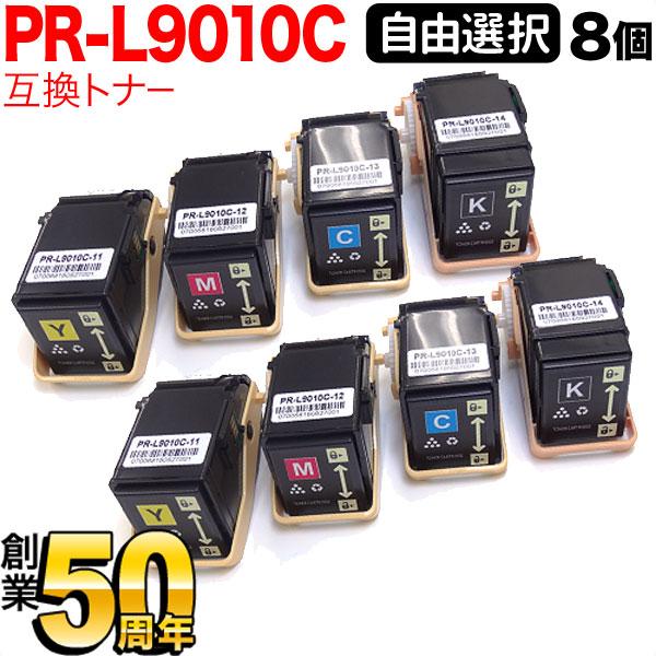 MultiWriter-9010C NEC用 PR-L9010C 互換トナー 自由選択8本セット フリーチョイス 選べる8個セット