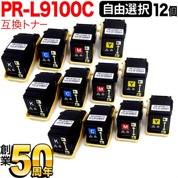 PR-L9100C NEC用 PR-L9100C 互換トナー 自由選択12本セット フリーチョイス 選べる12個セット