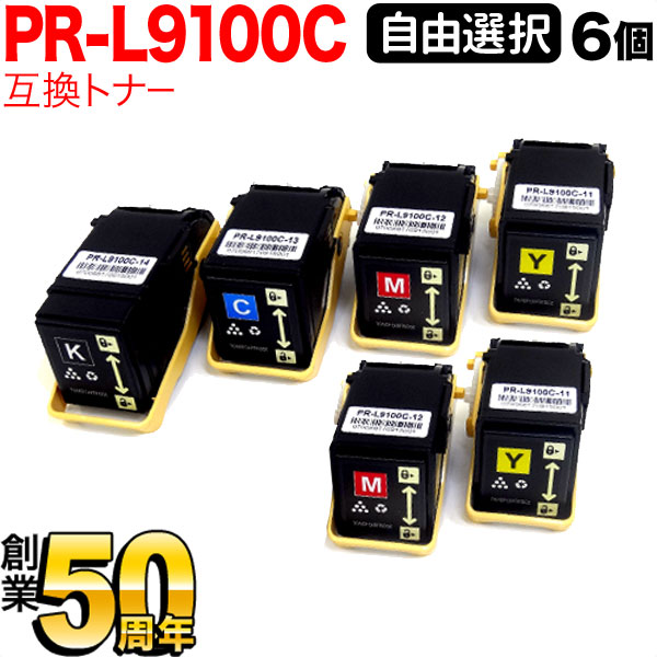 PR-L9100C NEC用 PR-L9100C 互換トナー 自由選択6本セット フリーチョイス 選べる6個セット