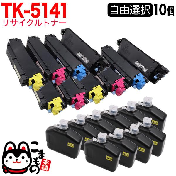 京セラミタ用 TK-5141 リサイクルトナー 自由選択10本セット フリーチョイス 選べる10個セット ECOSYS P6130cdn/ECOSYS M6530cdn