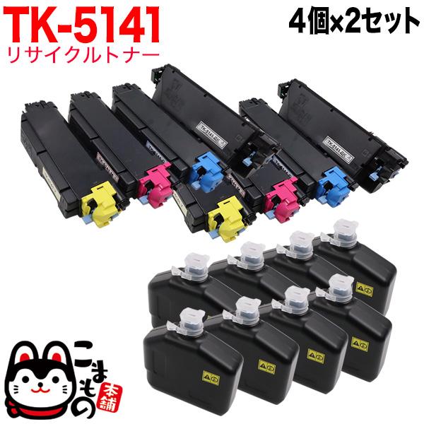 ECOSYS リサイクルトナー 4色×2セット P6130cdn/ECOSYS TK-5141 京セラミタ用 M6530cdn