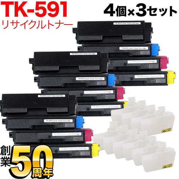 京セラミタ用 TK-591 リサイクルトナー 4色×3セット ECOSYS M6526cdn/ECOSYS M6526cidn/ECOSYS P6026cdn/FS-C2026MFP/FS-C2026MFP+/FS-C2126MFP/FS-C2126MFP+