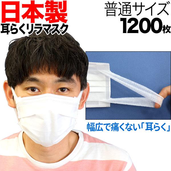 [日テレZIPで紹介] 日本製 国産サージカルマスク 全国マスク工業会 耳が痛くない 耳らくリラマスク VFE BFE PFE 3層フィルター 不織布 使い捨て 1200枚入り 普通サイズ XINS シンズ