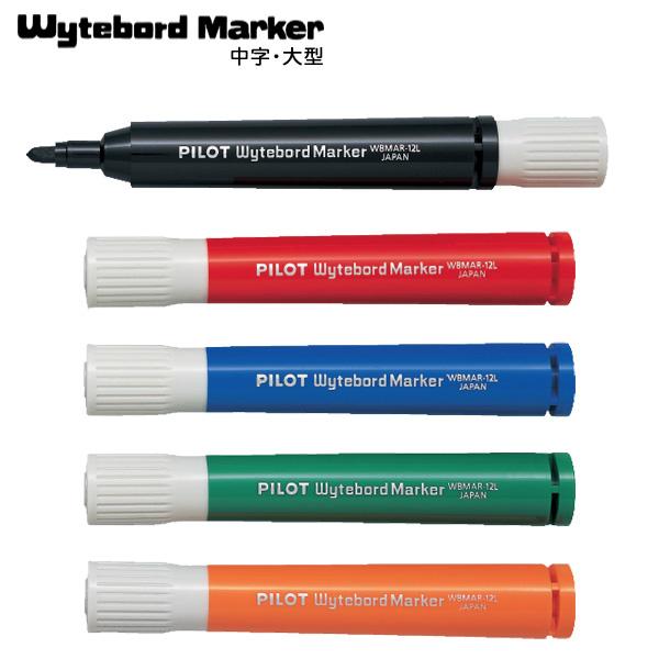 メール便可 インキを補充して繰り返し使えるボードマーカー 初回限定 PILOT パイロット ホワイトボードマーカー補充タイプ 中字 超人気 WBMAR-12L 全5色から選択 大型