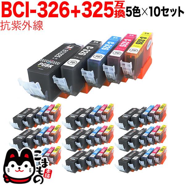 BCI-326+325/5MP キヤノン用 BCI-326 互換インク 色あせに強いタイプ 5色×10セット 抗紫外線5色×10