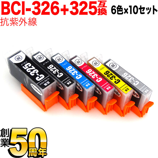 BCI-326+325/6MP キヤノン用 BCI-326 互換インク 色あせに強いタイプ 6色×10セット 抗紫外線6色×10