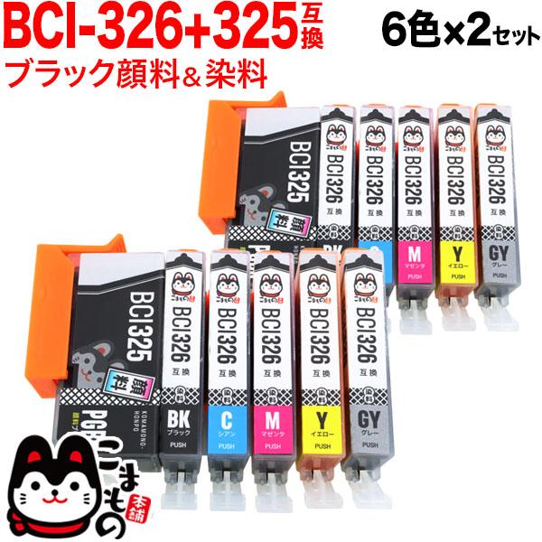 メール便送料無料 サポート付 BCI-326互換インク 6色セット BCI-326+325 6MP互換×2セット ICチップ付き 325PGBKには顔料インクを採用 6MP キヤノン用 BCI-326 6色×2セット PIXUS MG6130 MG6230 カートリッジ 記念日 MG8230 MG8130 互換インクタンク 秀逸