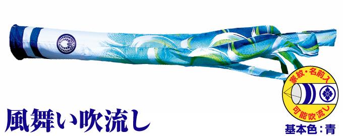 鯉のぼり こいのぼり 「ポリエステル 風舞吹流し 1.5m単品 吹流し変更」