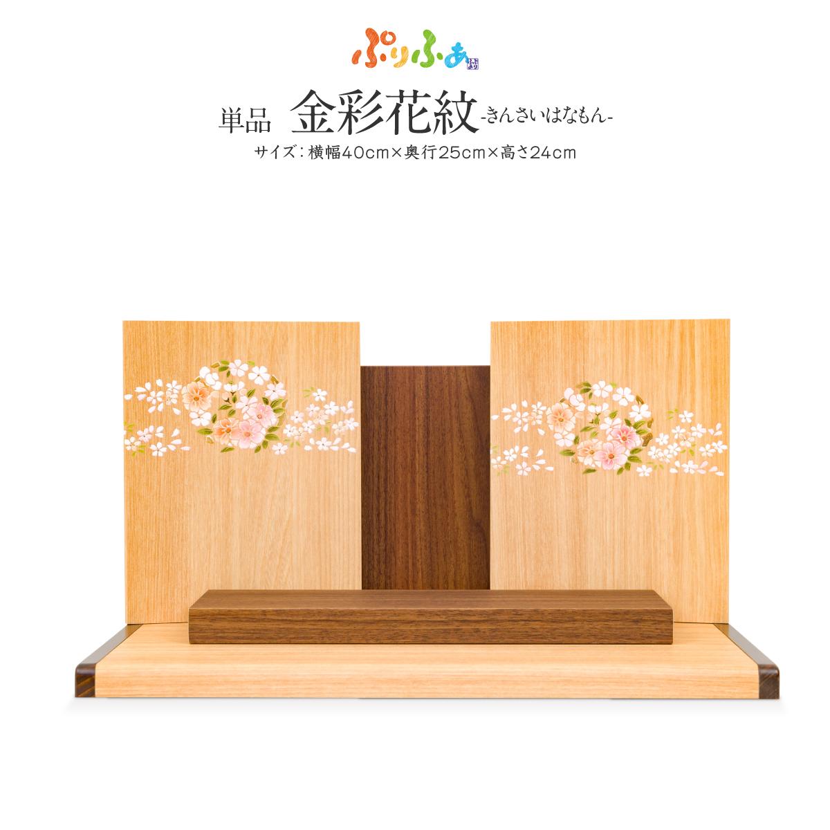 ぷりふあシリーズ WoodStyle 金彩花紋 台屏風のみ単品販売 横幅40cm×奥行25cm×高さ24cm