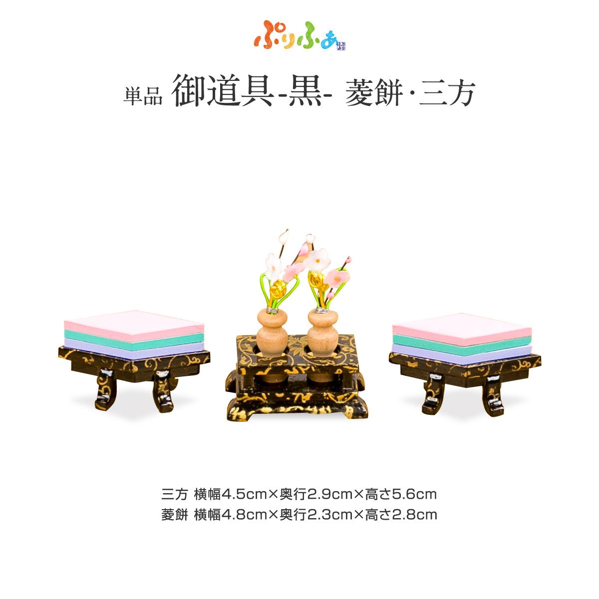 ぷりふあシリーズ 御道具 菱餅・三方-黒- 道具のみ単品販売 特選