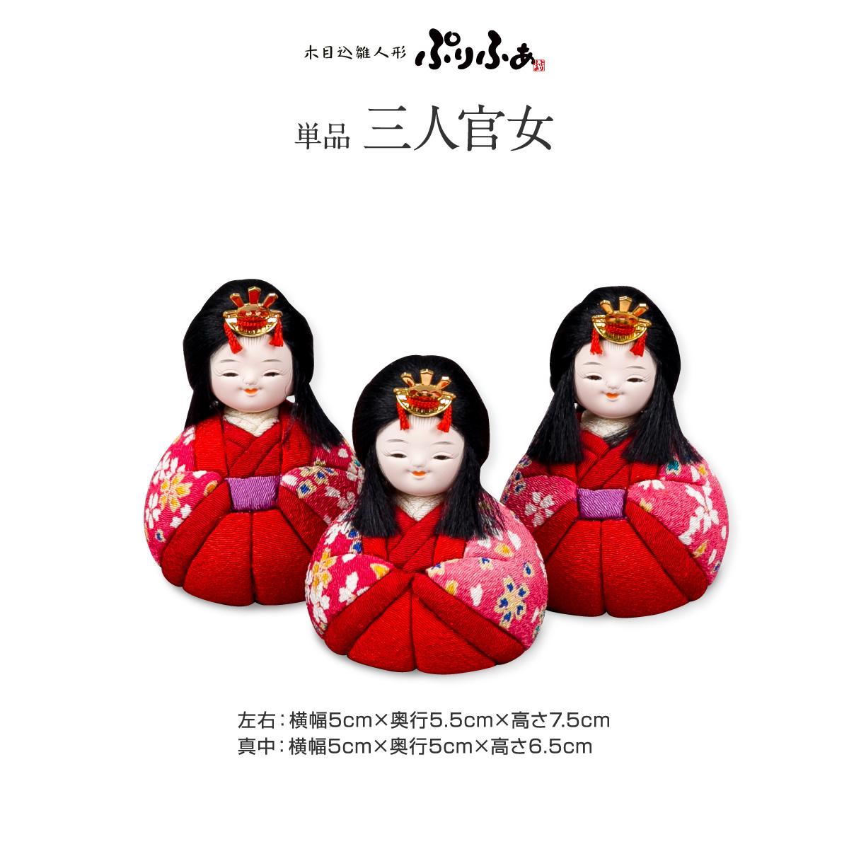 ぷりふあシリーズ 木目込み三人官女 単品販売 (官女3体セット) 特選