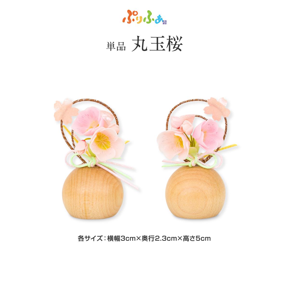 ぷりふあシリーズ 桜橘(さくらたちばな) 丸玉桜 道具のみ単品販売 特選
