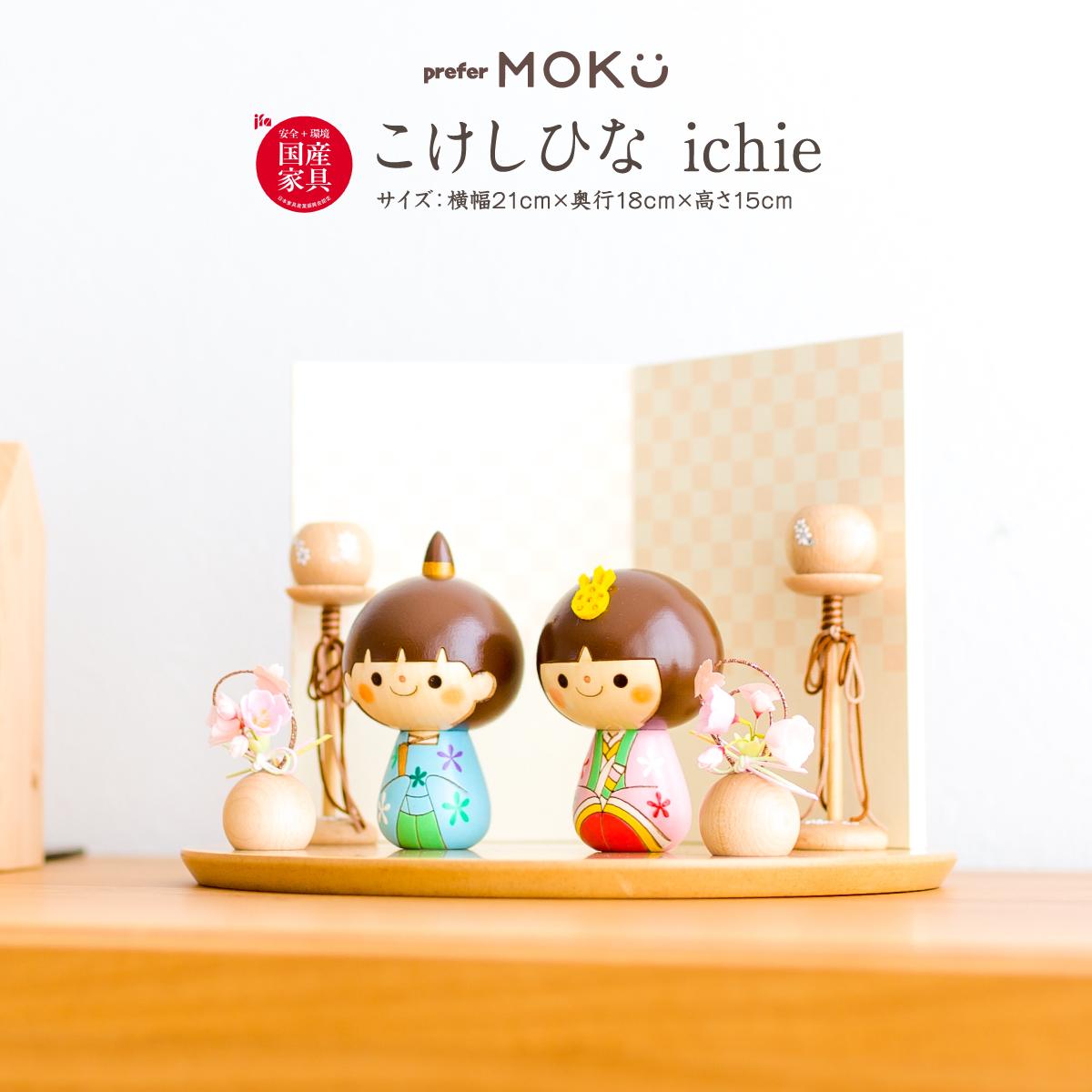 雛人形 木製 ひな人形 prefer MOKU こけしひな ichie [KOKECHI] produced by 卯三郎の孫 群馬/卯三郎こけし