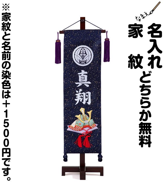 五月人形 【鯉のぼり】【こいのぼり】 名前旗 「金襴紺【かぶと・中】」 ●名入れ 掛け軸 鎧兜