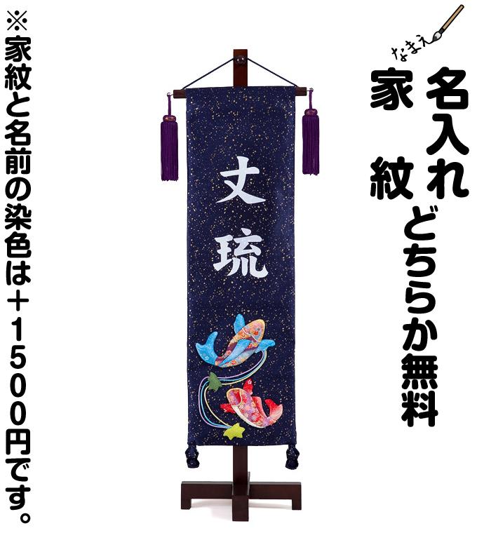 五月人形 【鯉のぼり】【こいのぼり】 名前旗 「金襴【こいのぼり・中】」 ●名入れ 掛け軸 鎧兜