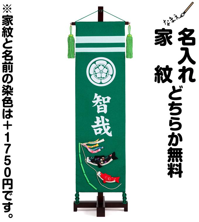 五月人形 【鯉のぼり】【こいのぼり】 名前旗 「ちりめん【こいのぼり・大】」 ●名入れ 掛け軸 鎧兜