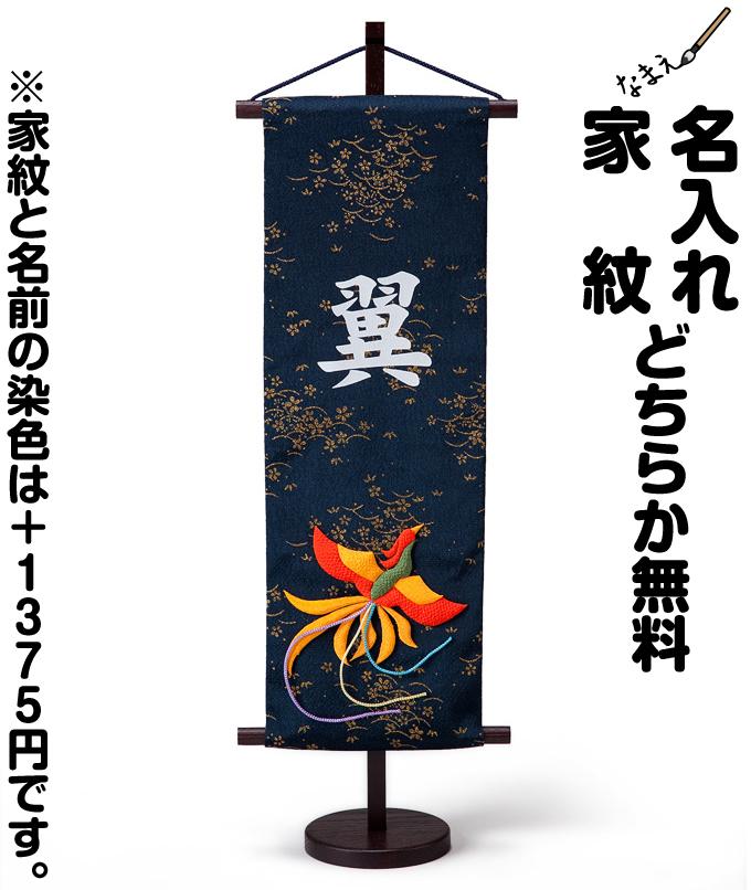 五月人形 【鯉のぼり】【こいのぼり】 名前旗 「ちりめん金彩【鳳凰・紺・特中】」 ●名入れ 掛け軸 鎧兜