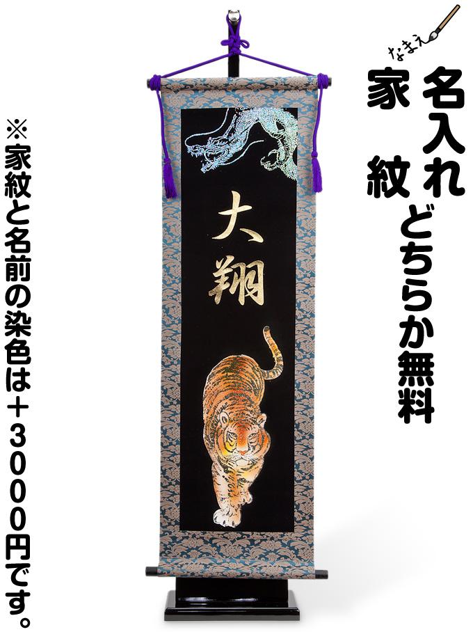 五月人形 【鯉のぼり】【こいのぼり】 名前旗 「ホログラム旗【開運龍虎・大】(金箔文字)」 ●名入れ 掛け軸 鎧兜