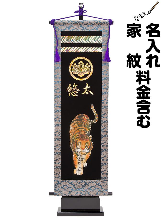 五月人形 【鯉のぼり】【こいのぼり】 名前旗 「ホログラム旗【猛虎・大】」 ●名入れ 掛け軸 鎧兜