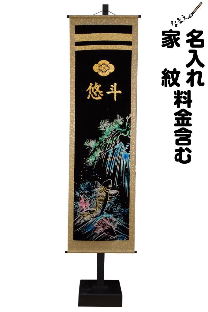 五月人形 【鯉のぼり】【こいのぼり】 名前旗 「ホログラム旗【特選 鯉の滝登り台付セット】」 ●名入れ 掛け軸 鎧兜