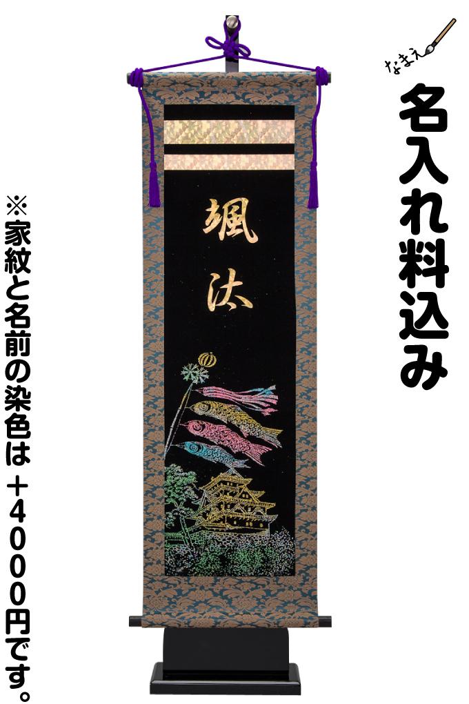 五月人形 【鯉のぼり】【こいのぼり】 名前旗 「ホログラム旗【城&鯉のぼり・大】」 ●名入れ 掛け軸 鎧兜