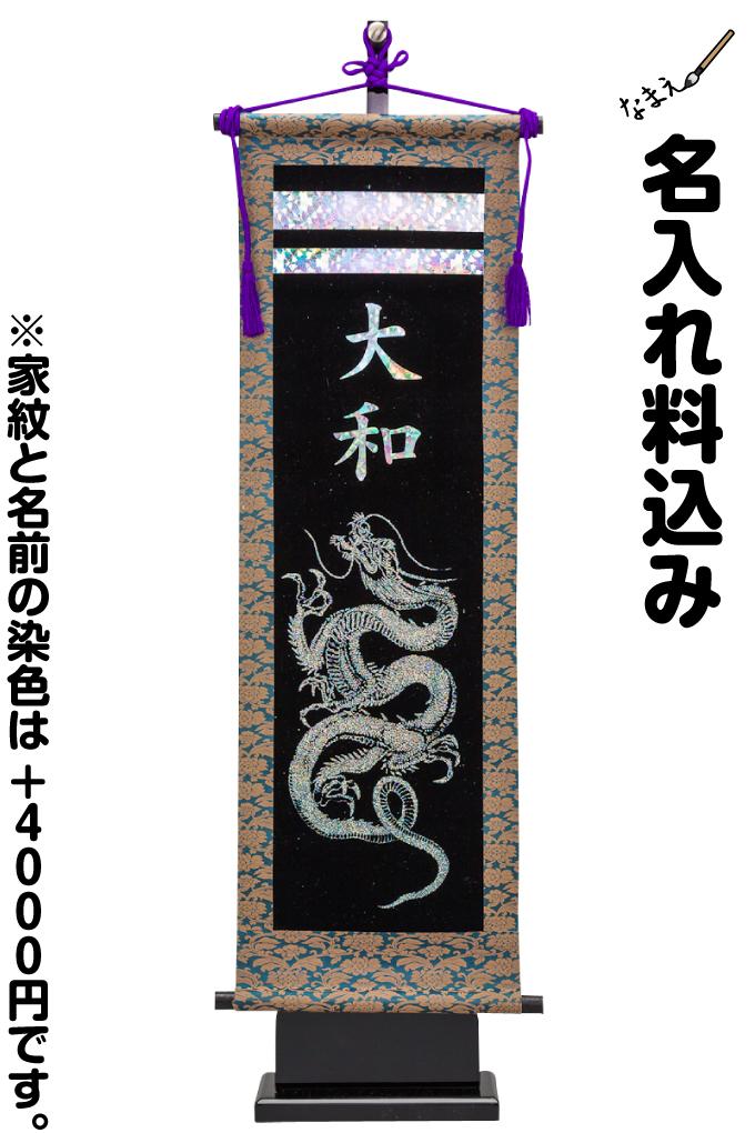 五月人形 【鯉のぼり】【こいのぼり】 名前旗 「ホログラム旗【ドラゴン・大】」 ●名入れ 掛け軸 鎧兜
