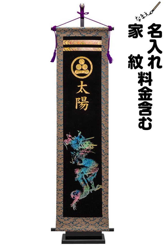 五月人形 【鯉のぼり】【こいのぼり】 名前旗 「ホログラム旗【昇竜・特大】」 ●名入れ 掛け軸 鎧兜