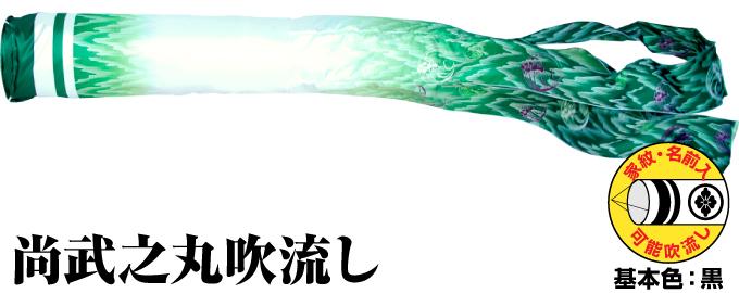 鯉のぼり こいのぼり 「ポリエステル 尚武之丸吹流し 2m単品 吹流し変更」
