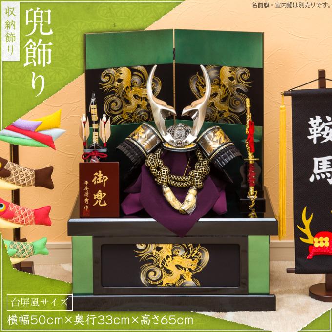五月人形 兜 収納飾り 「栄華奮闘 【13号】」 ●兜飾り 収納可能 コンパクト