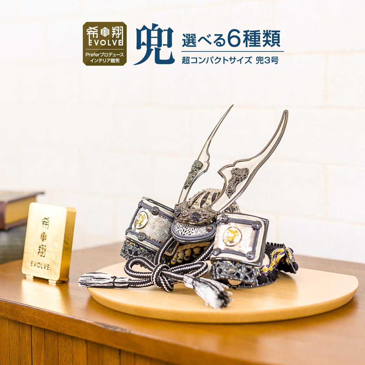 五月人形 コンパクト おしゃれ 希翔/EVOLVE 兜 3号【選べる6種類】 インテリア鎧兜