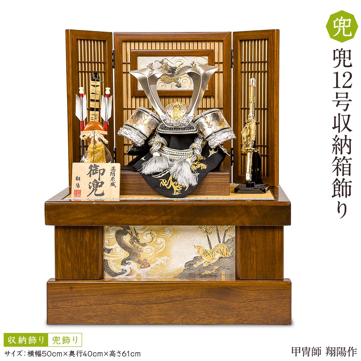 結婚祝い 五月人形 兜 兜 12号 12号 収納箱飾り 収納箱飾り, きれん製菓:b9445d7f --- promilahcn.com