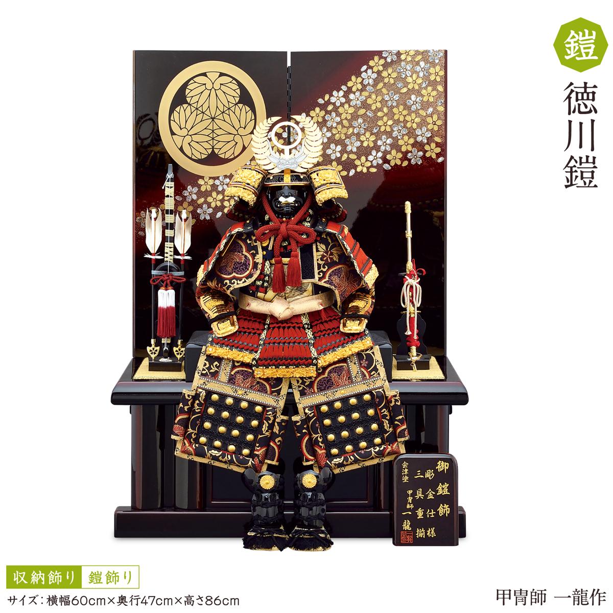 五月人形 収納飾り 鎧 徳川鎧