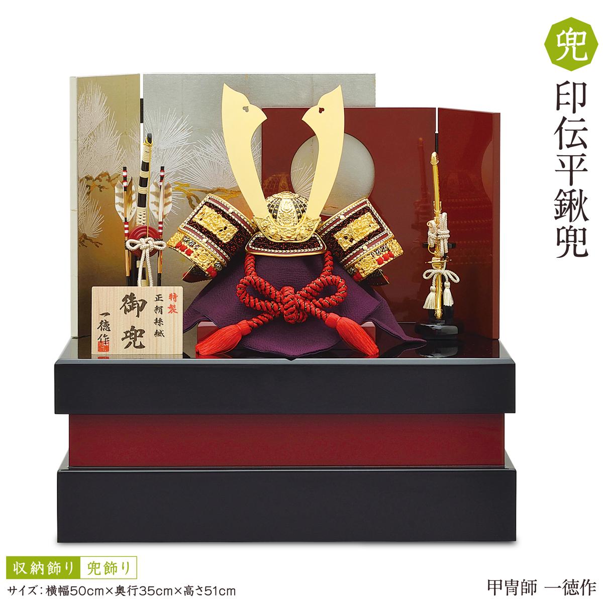 五月人形 兜収納飾り 印伝平鍬兜