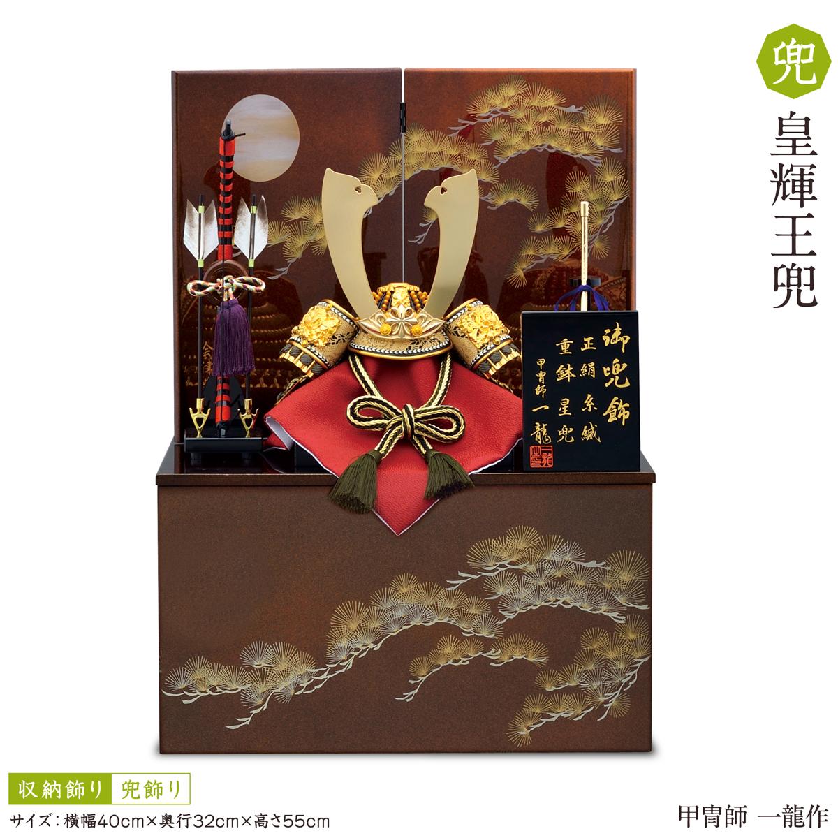 五月人形 兜収納飾り 皇輝王兜
