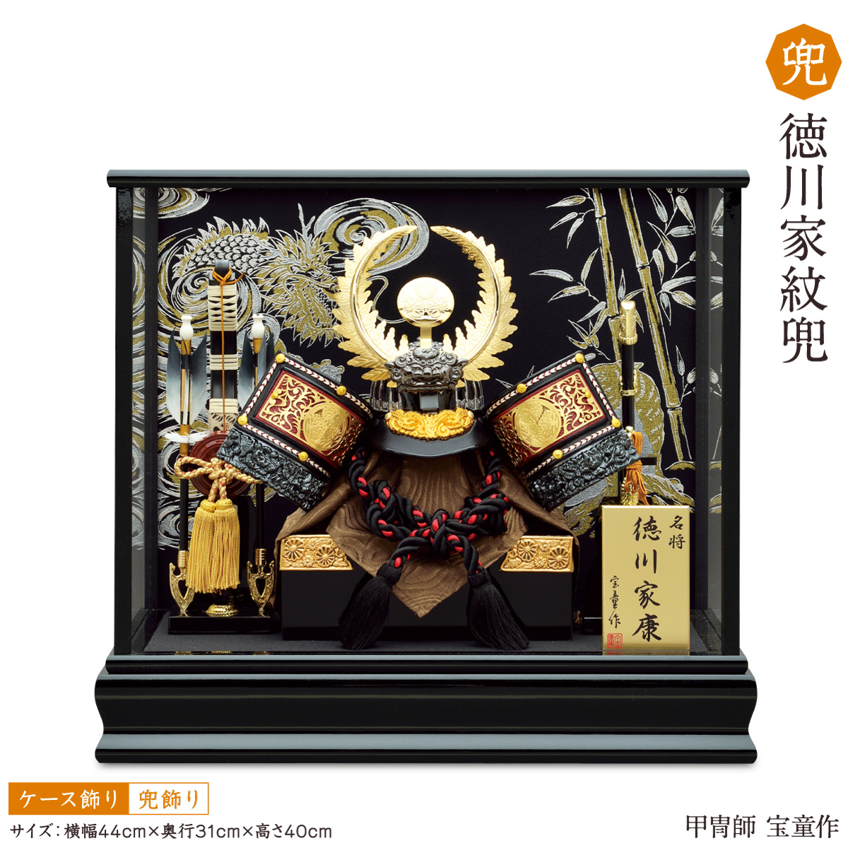 五月人形 兜ケース飾り 徳川家紋兜