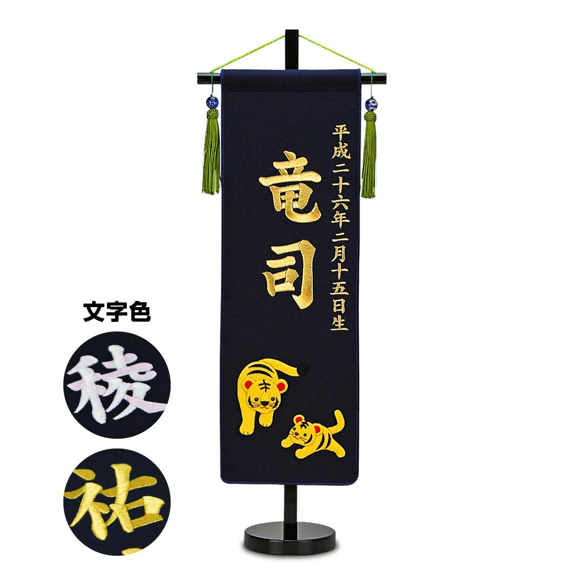 五月人形 名前旗 招福&干支 刺繍名前旗・紺色【中】