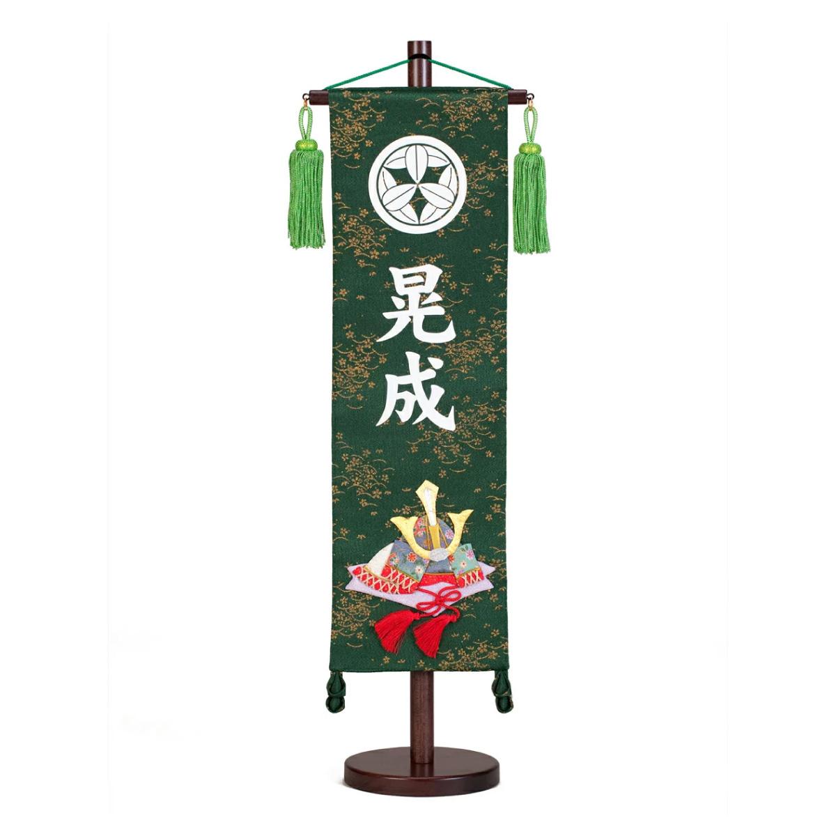 五月人形 名前旗 縮緬金彩緑【かぶと・中】