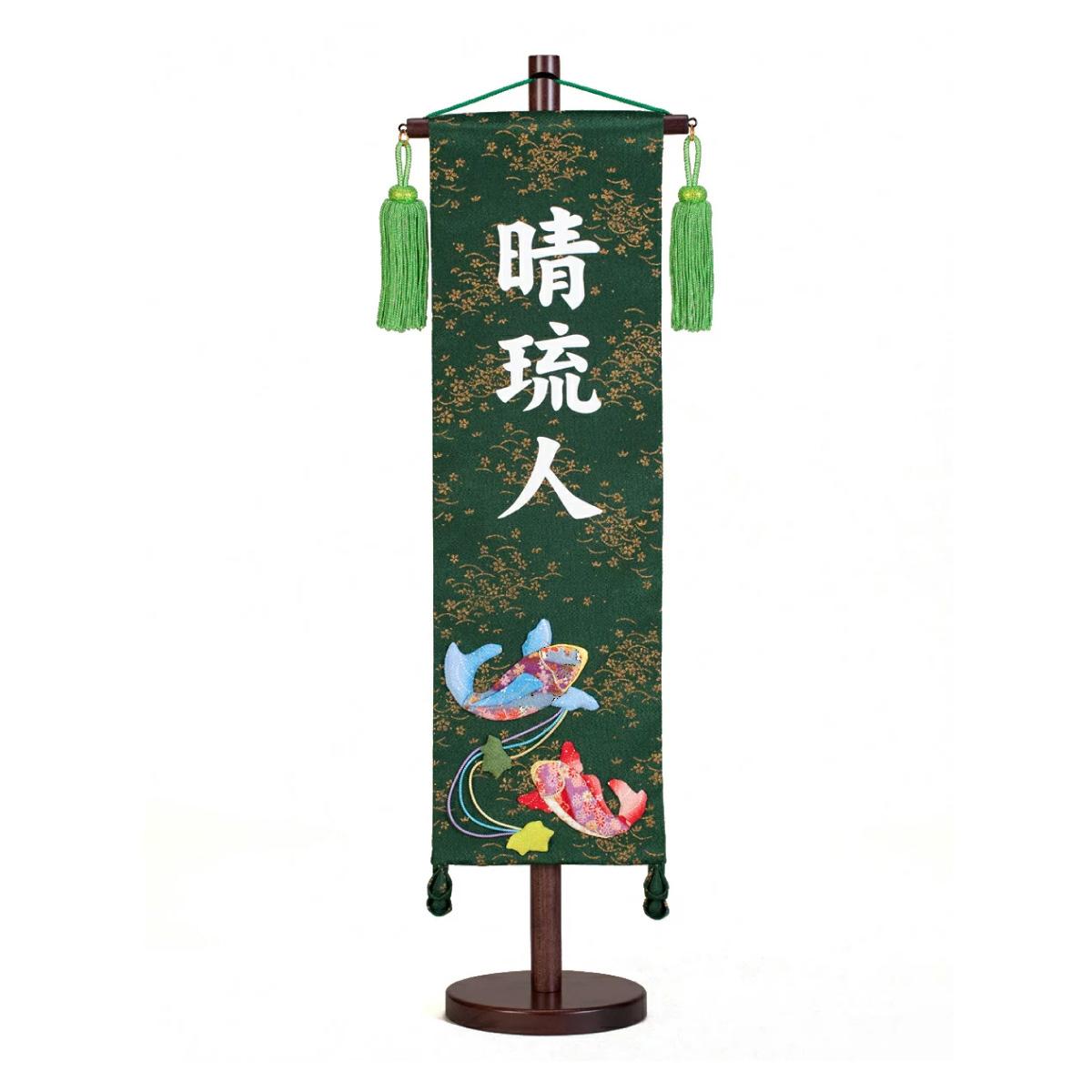 五月人形 名前旗 縮緬金彩緑【こいのぼり・中】