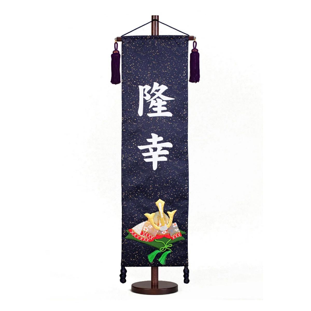 五月人形 名前旗 金襴紺【かぶと・大】