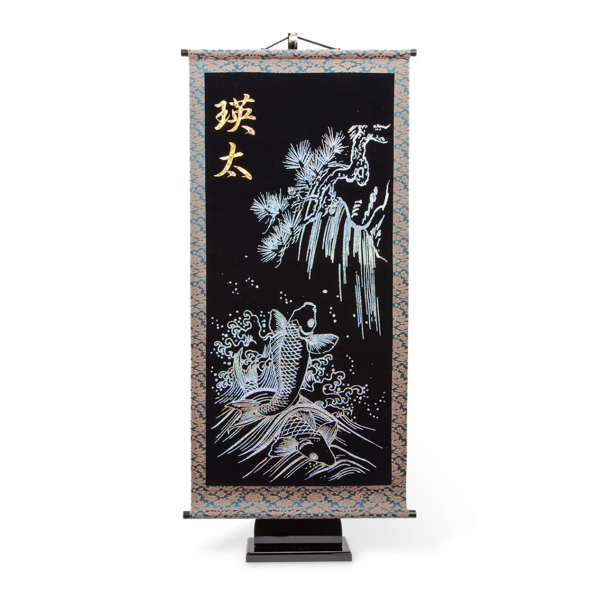 五月人形 【鯉のぼり】【こいのぼり】 名前旗 「ホログラムタペストリ【鯉の滝登り】」 ●名入れ 掛け軸 鎧兜