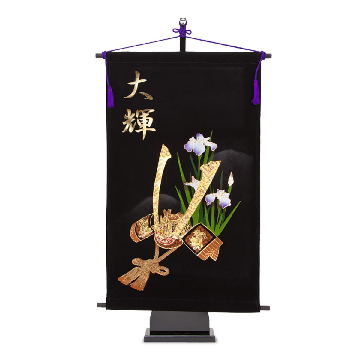 五月人形 【鯉のぼり】【こいのぼり】 名前旗 「お名前タペストリー【兜 タペストリー単体】」 ●名入れ 掛け軸 鎧兜