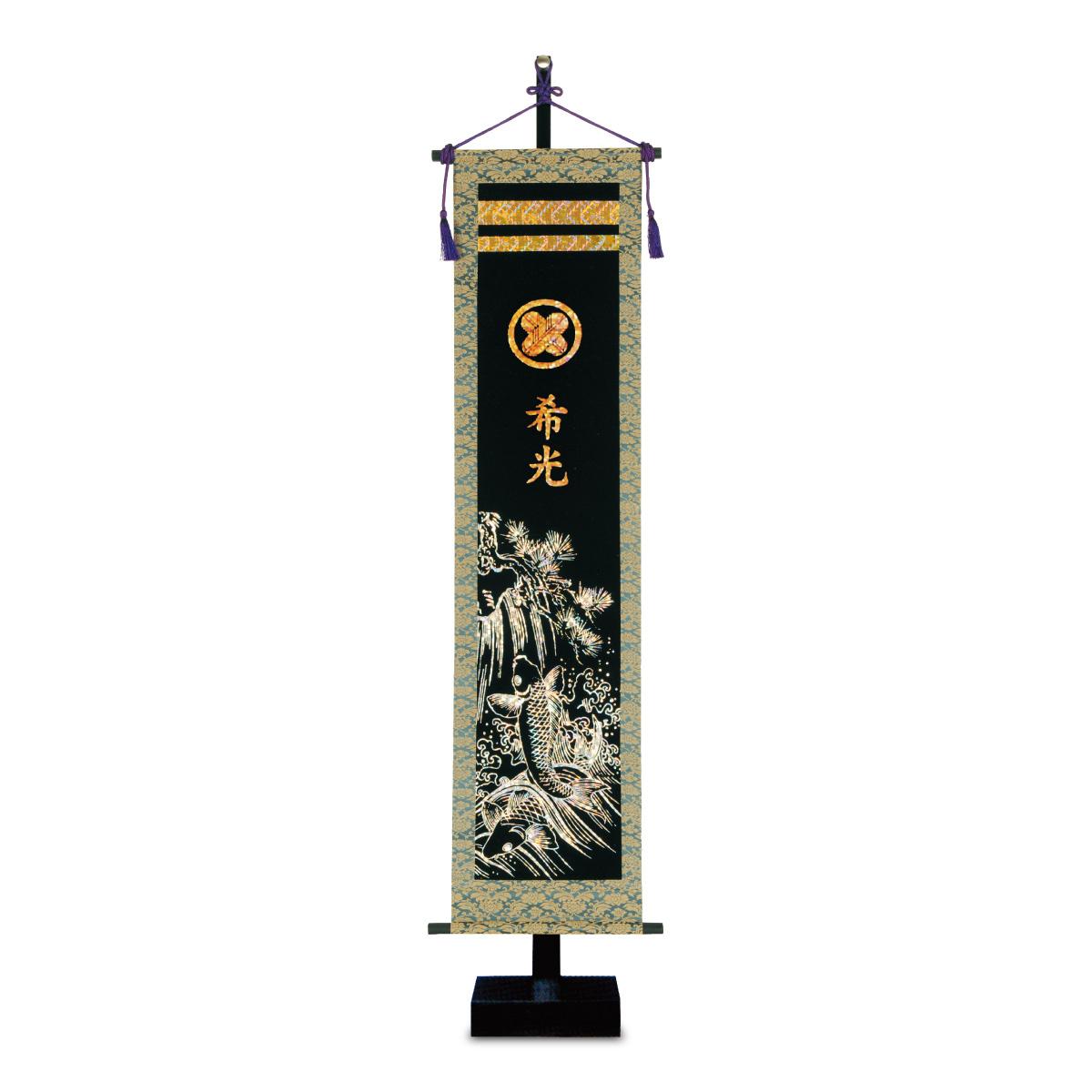 五月人形 【鯉のぼり】【こいのぼり】 名前旗 「ホログラム旗【鯉の滝登り・特大】」 ●名入れ 掛け軸 鎧兜