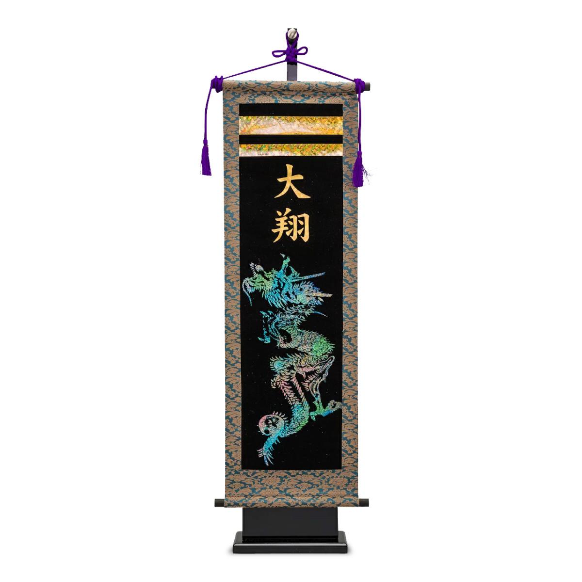 五月人形 【鯉のぼり】【こいのぼり】 名前旗 「ホログラム旗【昇竜・大】」 ●名入れ 掛け軸 鎧兜