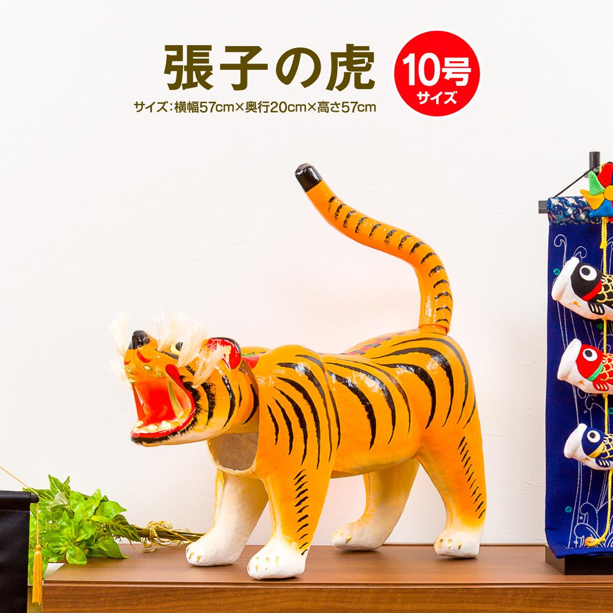 五月人形 張子の虎 【サイズ10号】